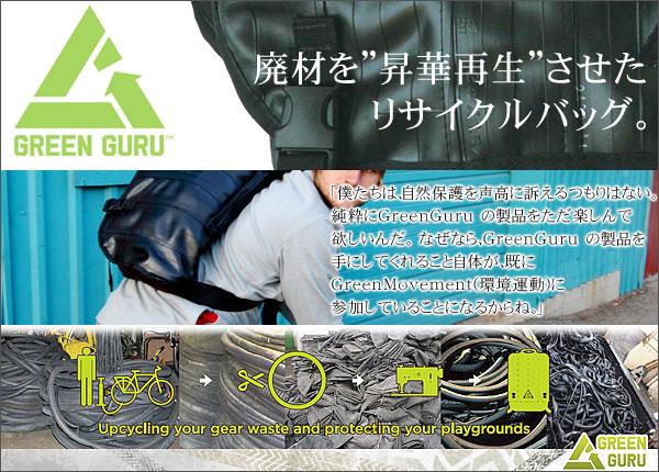 GreenGuruはこんなブランドです。